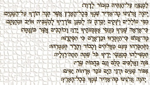 Psalm8_heb_mosaic